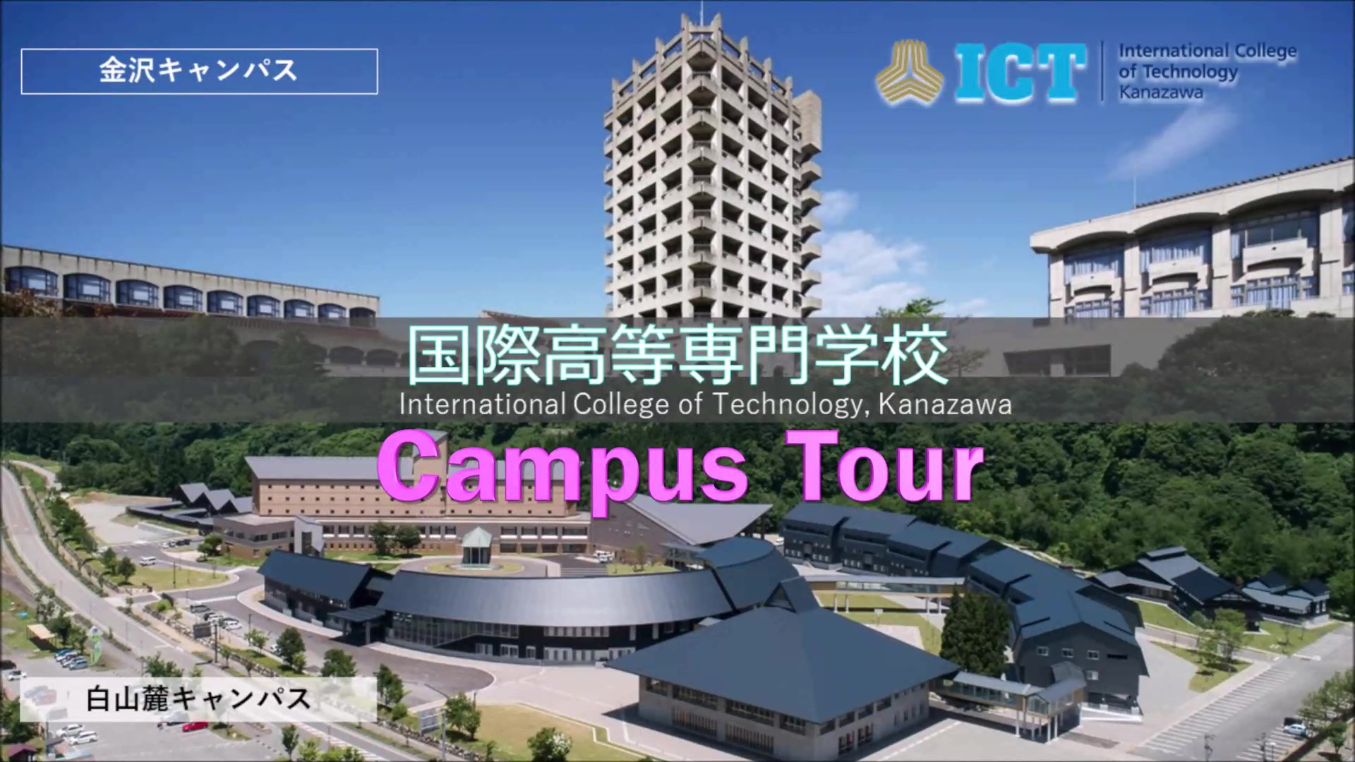 Hakusanroku Campus Tour Digest