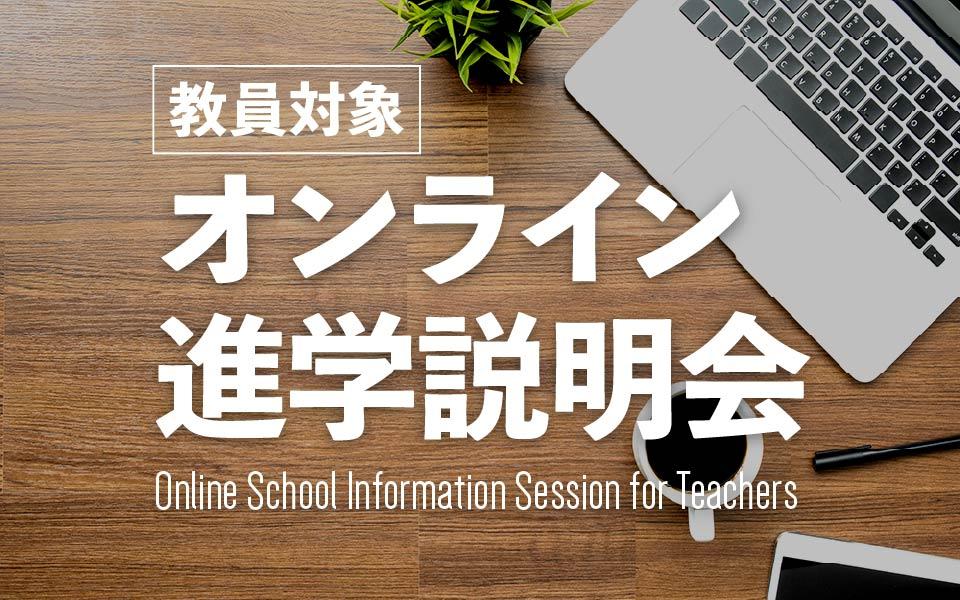 Online School Information Session for Teachers