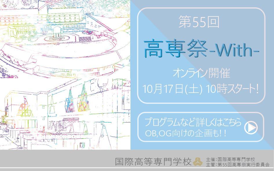 オンライン高専祭開催 10月17日(土)