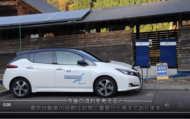 併設校の金沢工業大学が白山麓キャンパスを拠点に白山市、日産自動車、北陸電力、米沢電気グループと連携してめざす取り組みを紹介する動画が公開されました。