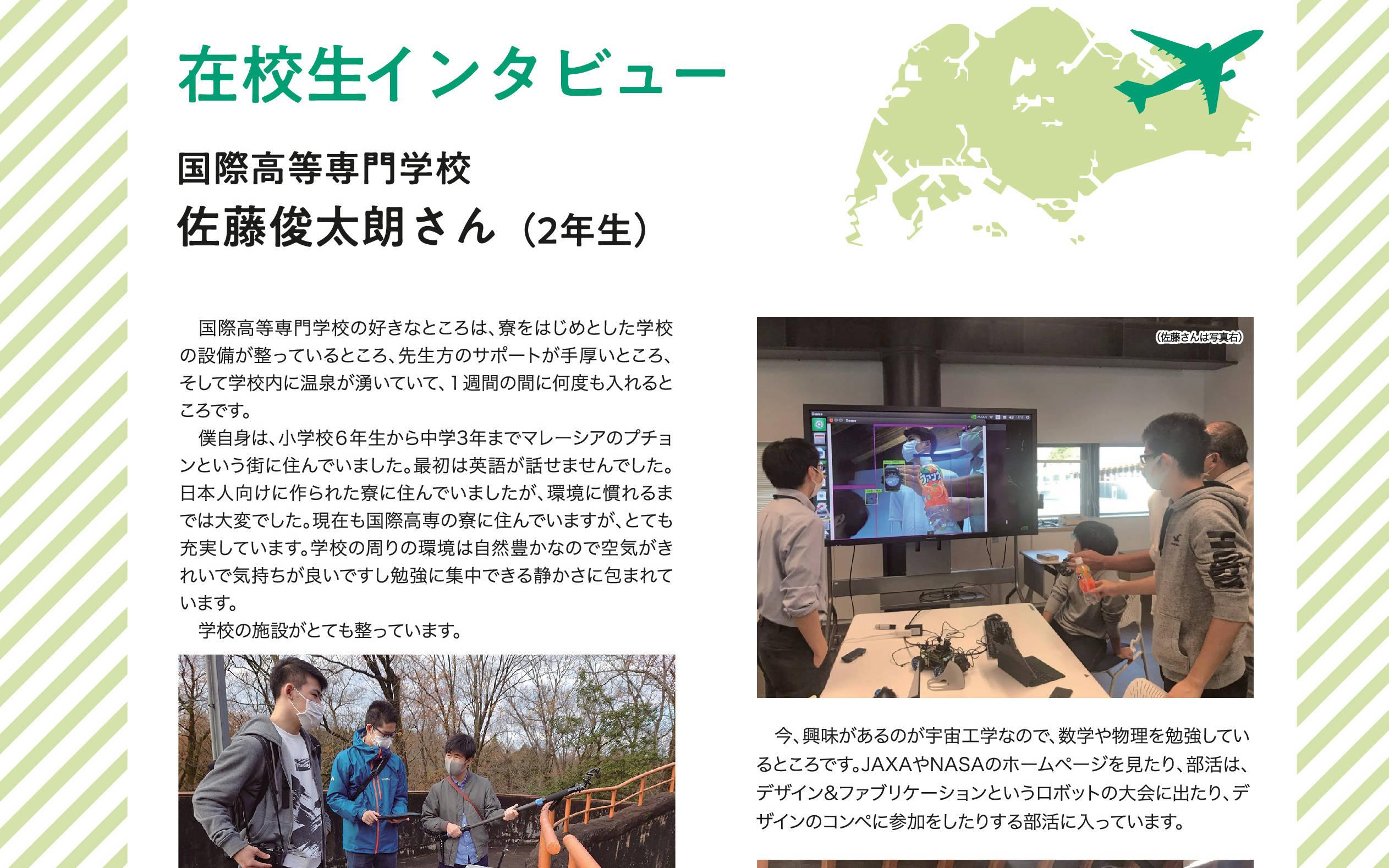 シンガポール在住日本人の情報誌『WEEKLY SingaLife』 教育ガイドブックに、佐藤俊太朗さん(3年)のインタビュー記事が掲載されました。