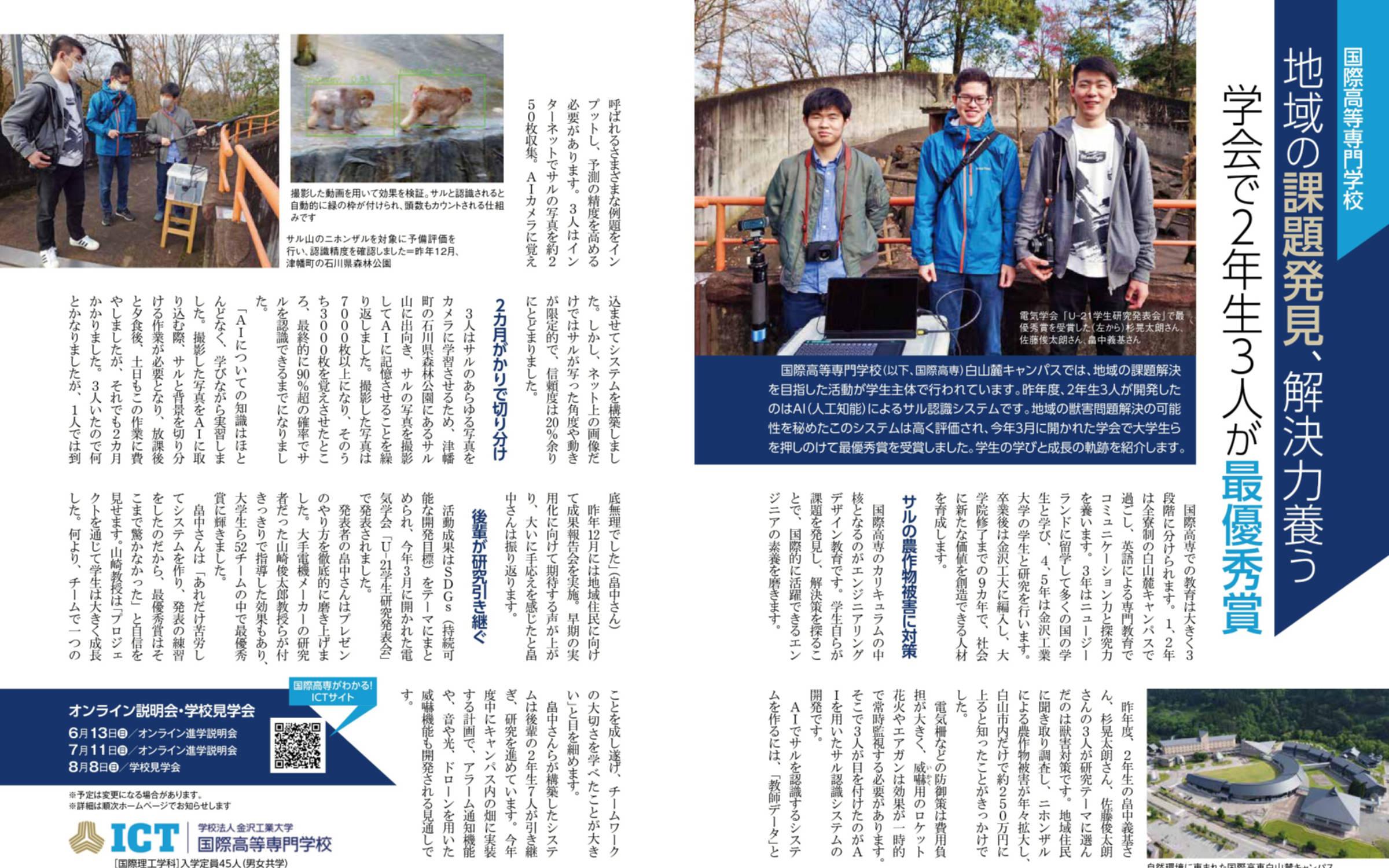 『月刊北國アクタス』6月号に2年生のAIによるサル認識システムの記事が掲載されました。