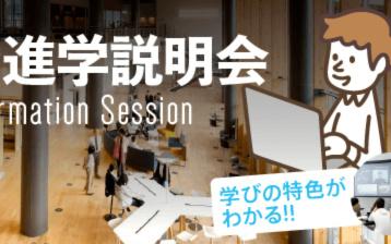 オンライン進学説明会を6月13日(日)と7月11日(日)に開催。