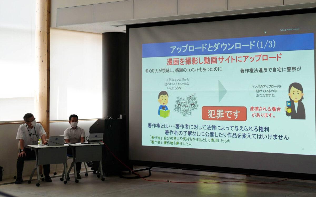 Cyber Safety Seminar at Hakusanroku Campus