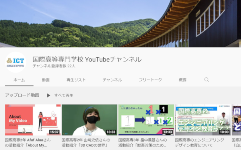 白山麓キャンパスにおける学生たちの活動の一端がわかる。オンライン進学説明会「学生による活動紹介」を国際高専YouTubeチャンネルで公開しました。